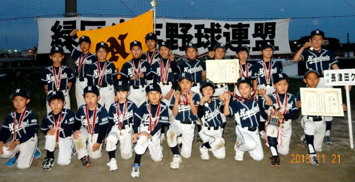 4年生クラス準優勝の長津田クラブ