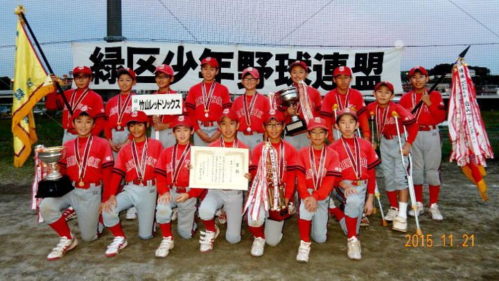 Aクラス優勝の竹山レッドソックス