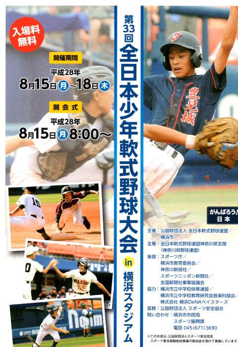 第33回全日本少年軟式野球大会広報